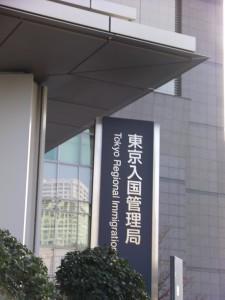 東京入管②2012.1.11