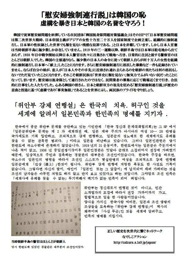 「慰安婦強制連行説」は韓国の恥 (日本語・韓国語)