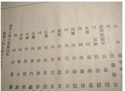 「위안부 강제 연행설」은 한국의 치욕. 허구인 것을 세계에 알려서 일본민족과 한민족의 명예를 지키자 ( 当時朝鮮半島の警官はほとんどが朝鮮人) The police officers were Korean