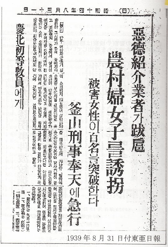 the August 31, 1939 edition of the Korean newspaper Toa Nippo (East Asian Newspaper)