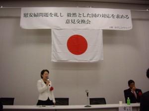 自民党 参議院議員 山谷えり子 先生