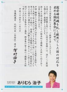 有村治子先生よりいただいたメッセージ