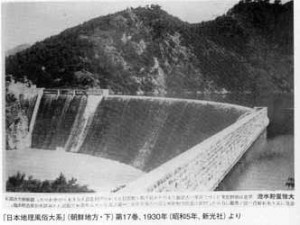 Hydro dam built during the annexation