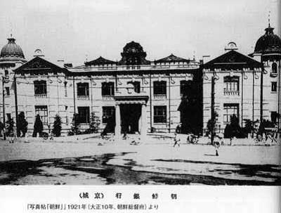 Headquarter building of Bank of Korea in Seoul