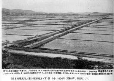 Rice fields developed during the annexation