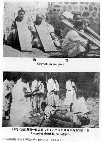 Treatment of criminals before the Japanese annexation