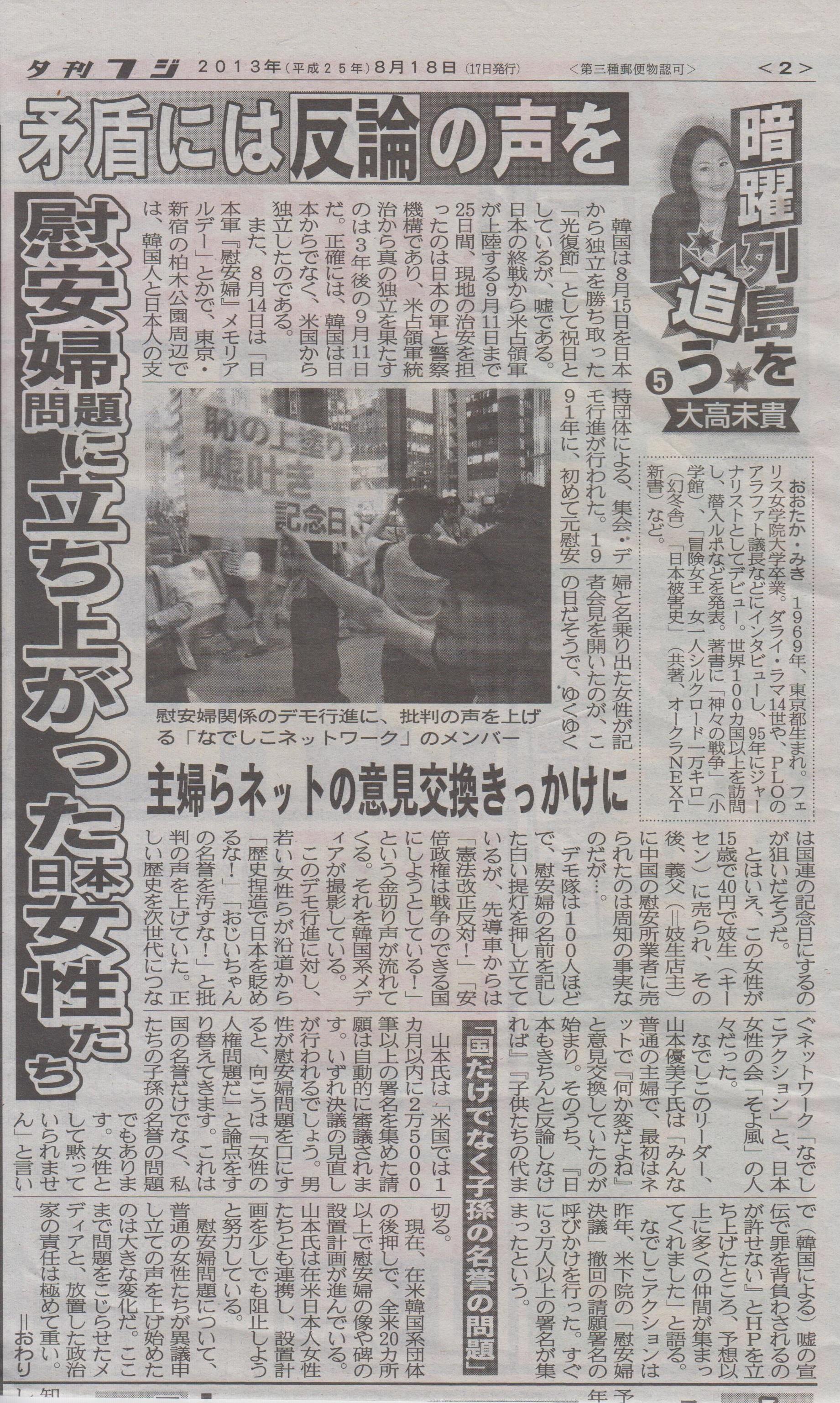 夕刊フジ 002