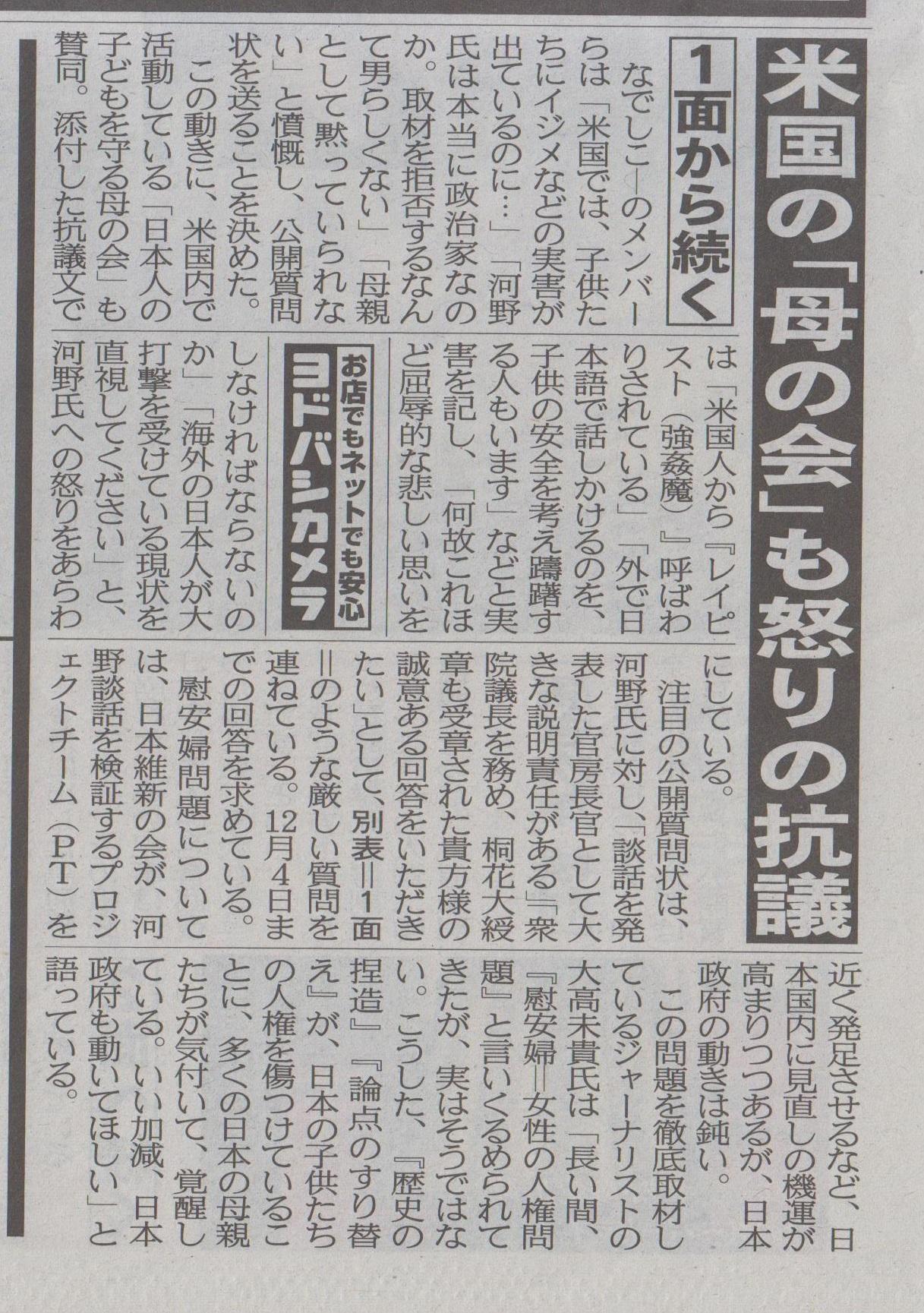 夕刊フジ2013年11月5日_2