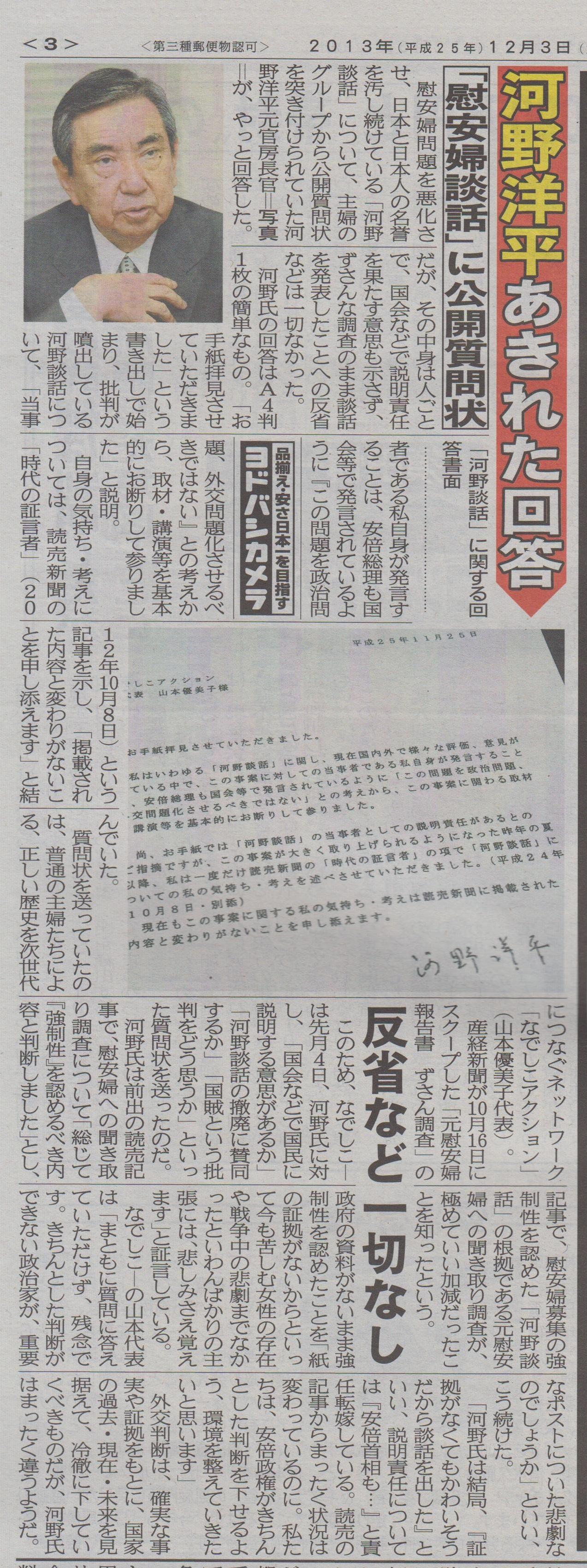夕刊フジ 001