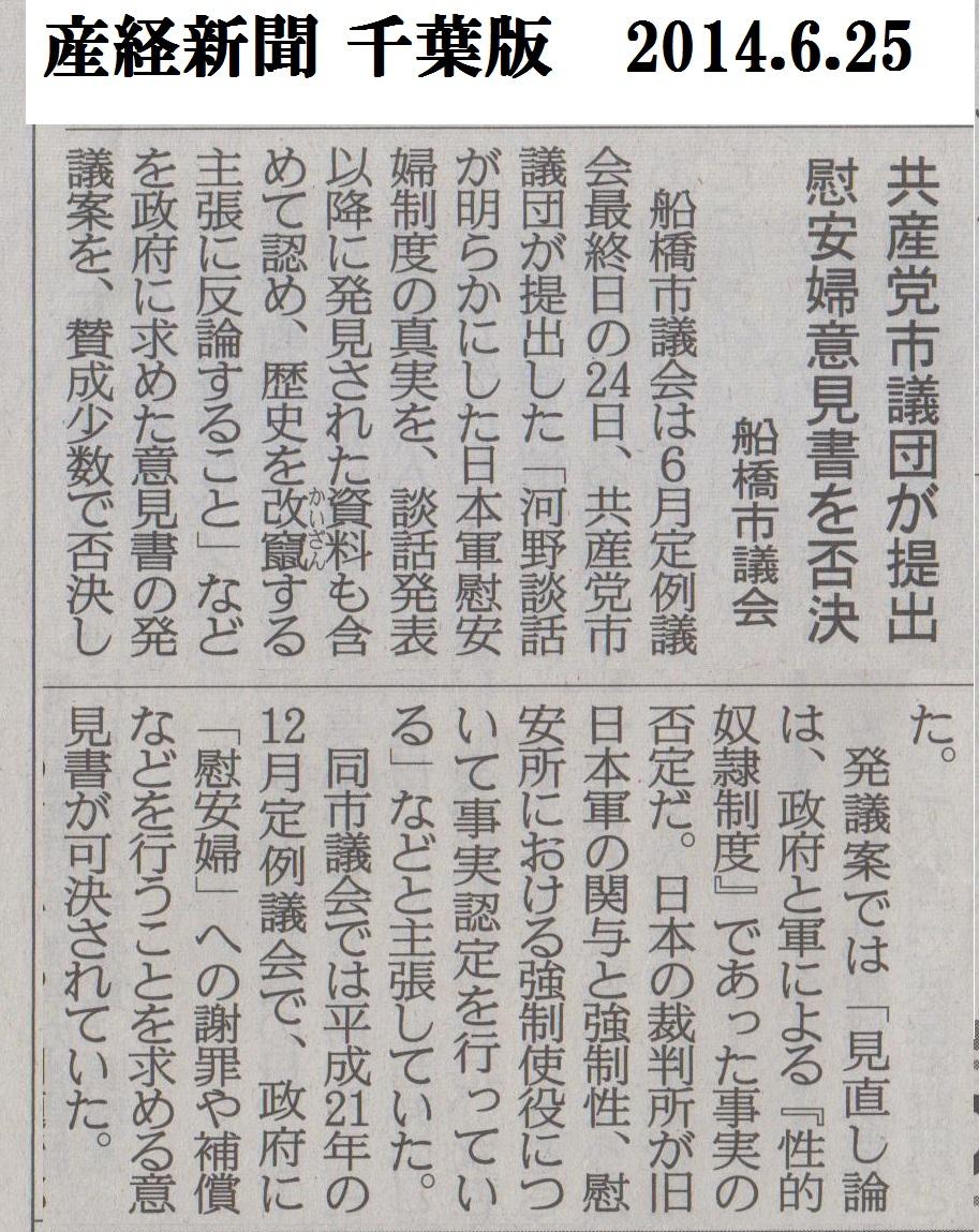 産経新聞千葉版2014.6.25