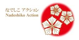 nadeshiko_action_バナー案1