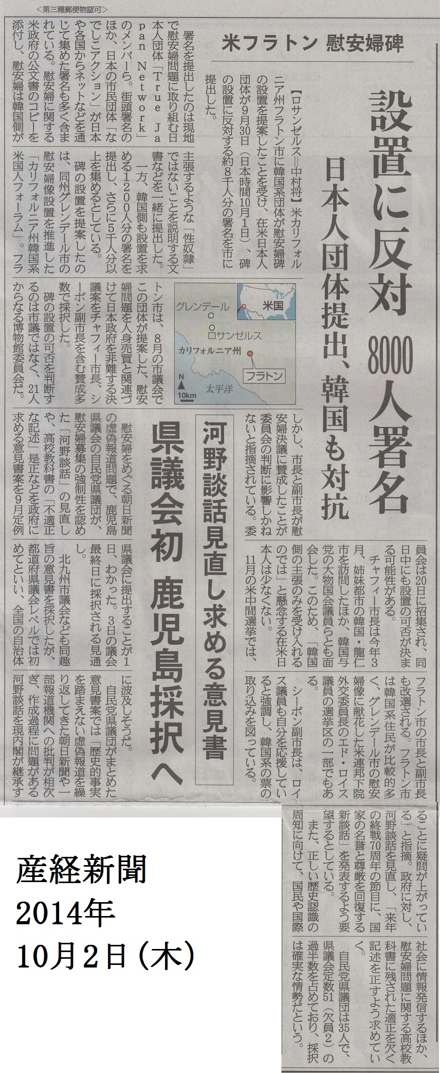 2014.10.2_sannkei