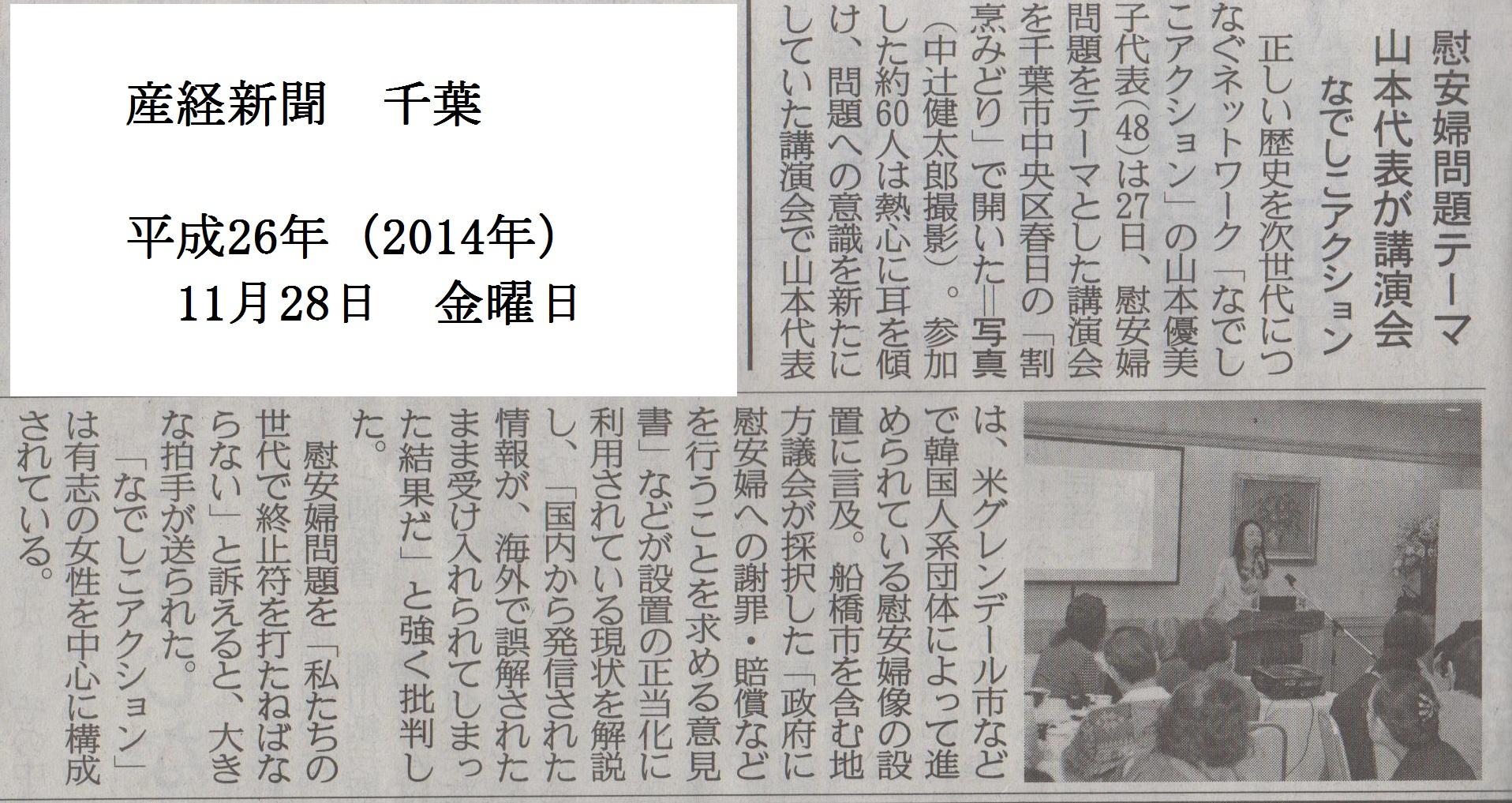 産経新聞千葉2014.11.28