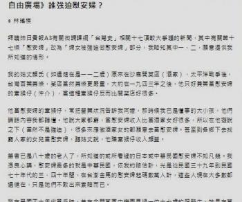 自由時報が七月十一日林瑤棋氏(医師)の投稿記事