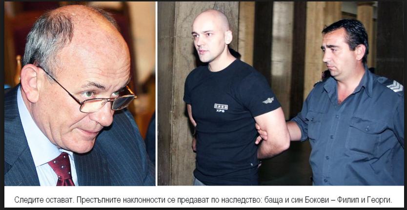 フィリップ・ボコフ(左)とゲオルギ・ジュニア 『犯罪者の体質を受け継いだ父と息子』(原文ブルガリア語)