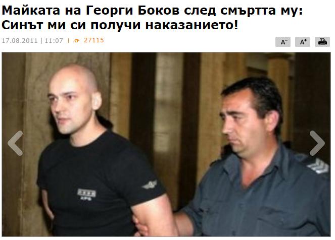 『私の息子は当然の罰を受けた』(ゲオルギ・ジュニア死亡後に母親ユリアが出したコメント 原文ブルガリア語)