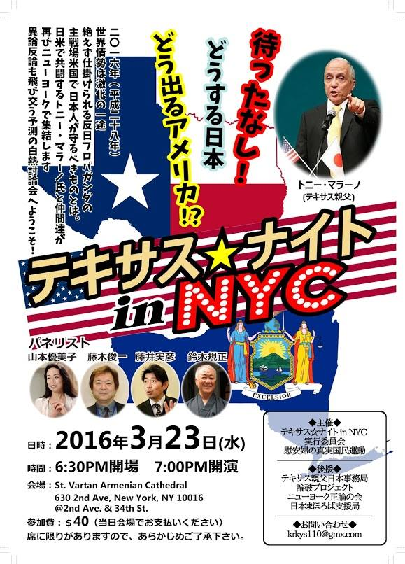 texas in NYC_2016.3.23_2