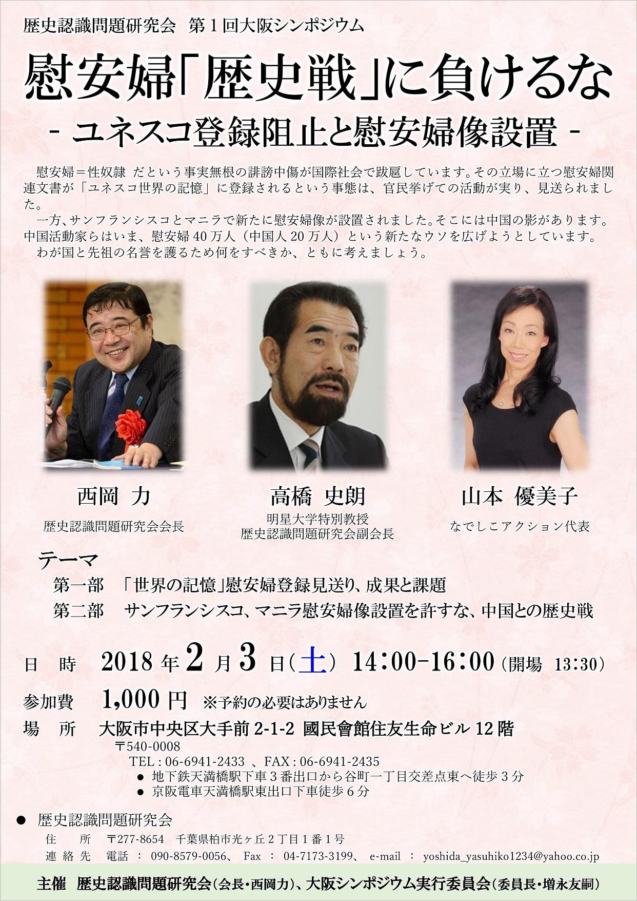 大阪シンポジウム2018 Feb 3