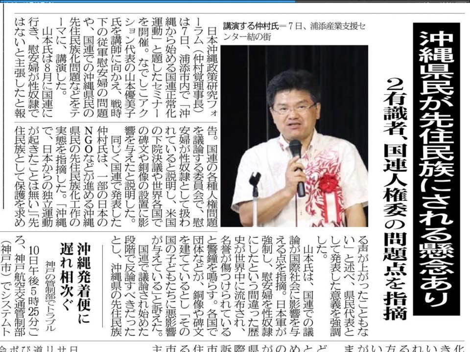 okinawa_news