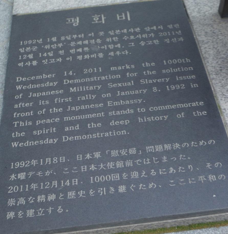 韓国日本大使館前慰安婦像碑文