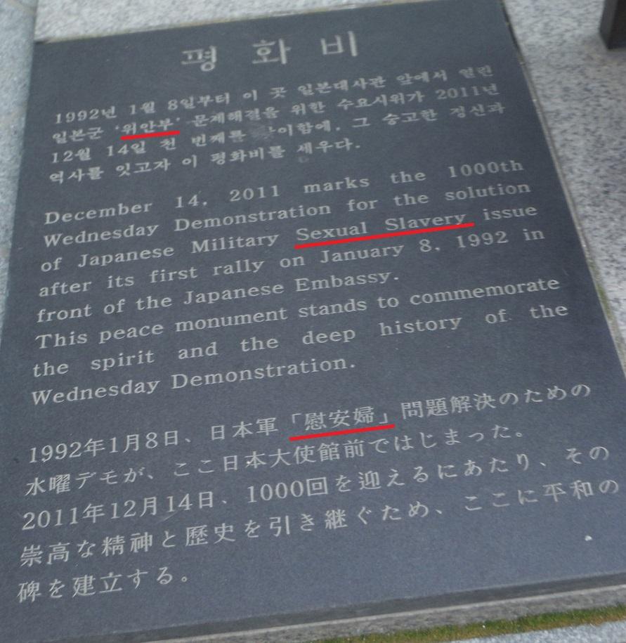 韓国日本大使館前慰安婦像碑文R